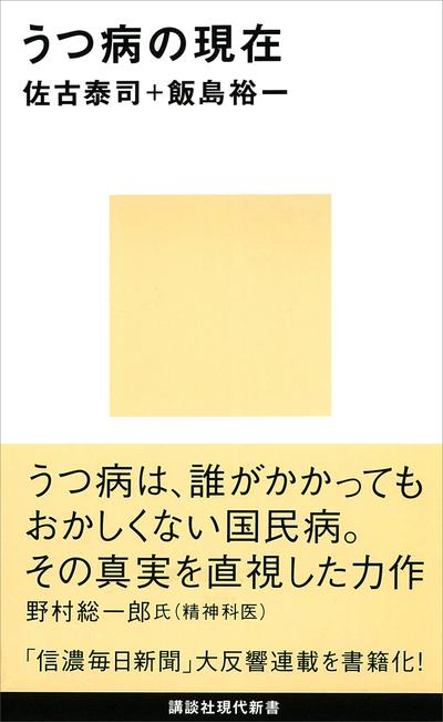 うつ病の現在-電子書籍