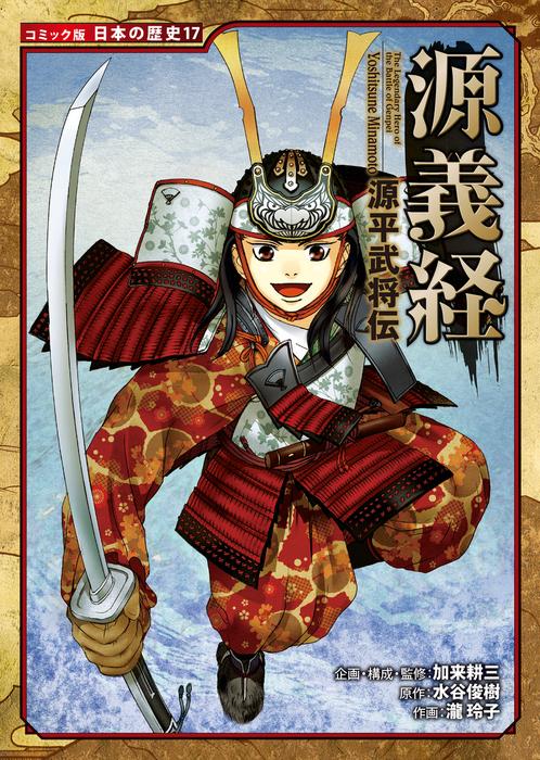 コミック版 日本の歴史 源平武将伝 源義経拡大写真