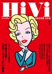 HiVi (ハイヴィ) 2016年 1月号-電子書籍
