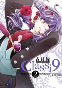 Classi9 (2)-電子書籍