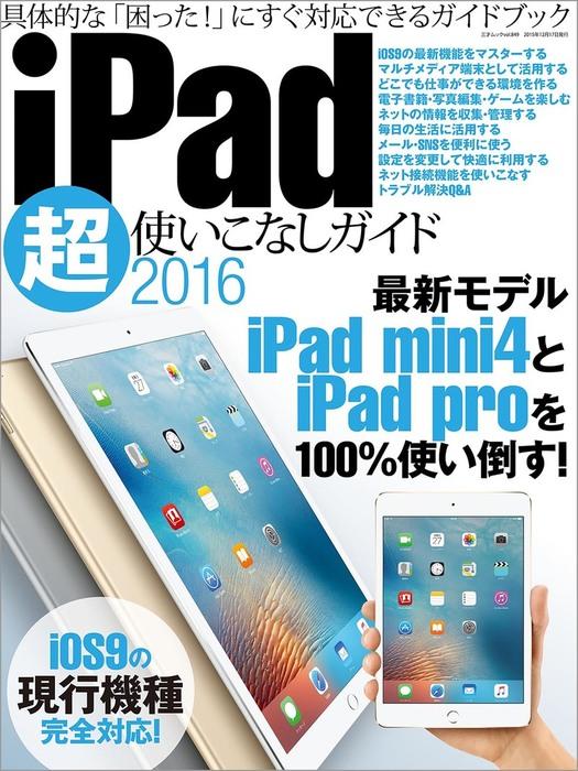 iPad超使いこなしガイド2016拡大写真