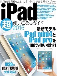 iPad超使いこなしガイド2016-電子書籍