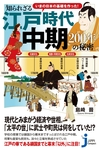 いまの日本の基礎を作った! 知られざる江戸時代中期 200年の秘密