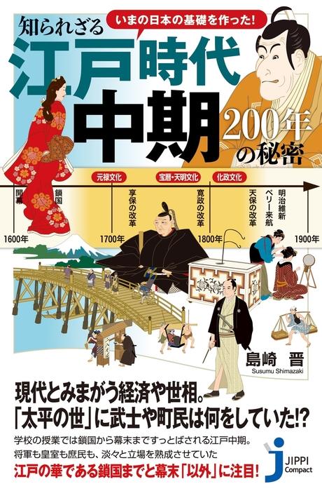 いまの日本の基礎を作った! 知られざる江戸時代中期 200年の秘密-電子書籍-拡大画像