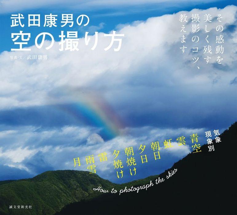 武田康男の空の撮り方-電子書籍-拡大画像