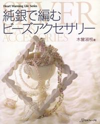 純銀で編むビーズアクセサリー-電子書籍