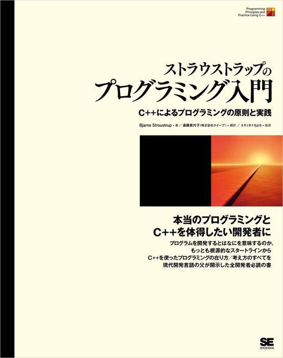 ストラウストラップのプログラミング入門-電子書籍-拡大画像