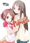 PiPit!! ~ぴぴっと!!~ 2-電子書籍
