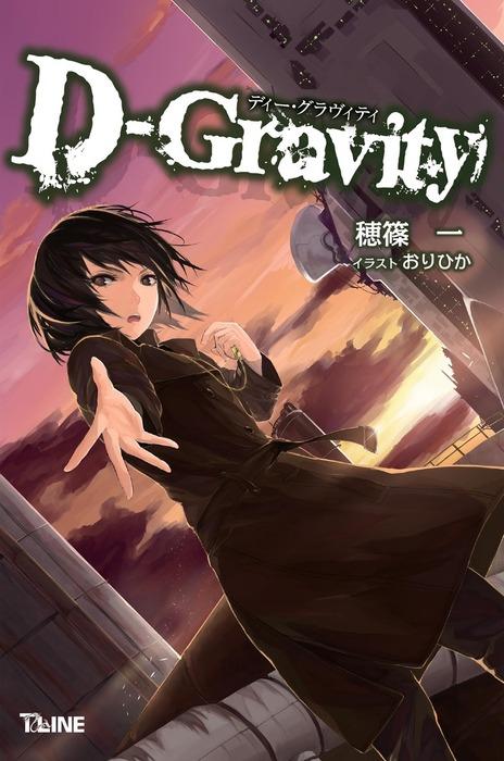 D-Gravity ―ディー・グラヴィティ―拡大写真