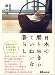 日本の暦と生きるていねいな暮らし―――質素だけれど豊かに生きる-電子書籍