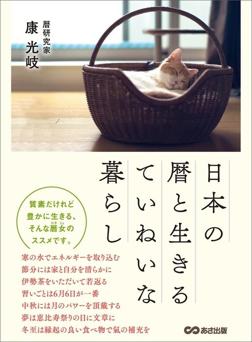 日本の暦と生きるていねいな暮らし―――質素だけれど豊かに生きる拡大写真