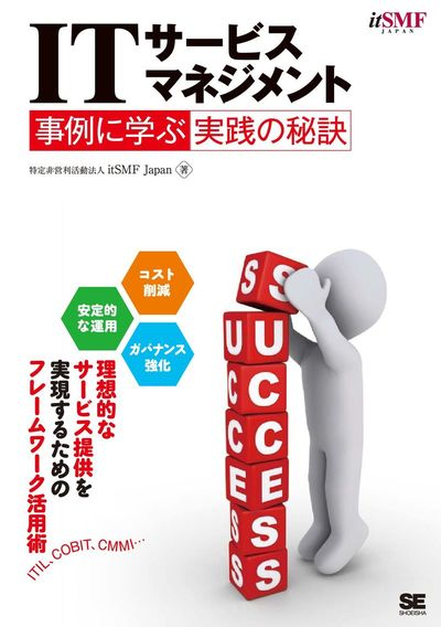 ITサービスマネジメント 事例に学ぶ実践の秘訣-電子書籍
