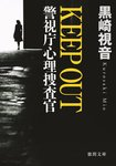 KEEP OUT 警視庁心理捜査官-電子書籍