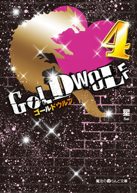 GOLD WOLF4