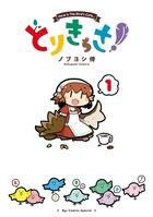とりきっさ!(RYU COMICS)