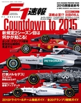 F1速報 2015 開幕直前号-電子書籍
