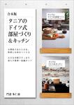 [合本版]タニアのドイツ式部屋づくり&キッチン-電子書籍