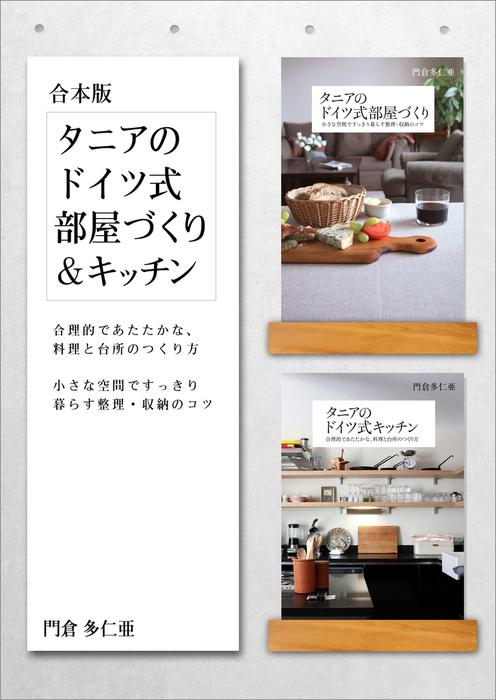 [合本版]タニアのドイツ式部屋づくり&キッチン拡大写真