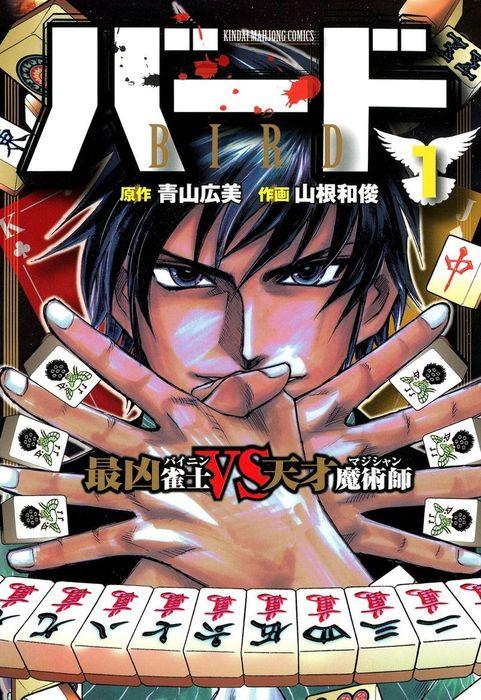 バード 最凶雀士VS天才魔術師 1-電子書籍-拡大画像