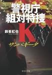 サンパギータ 警視庁組対特捜K-電子書籍