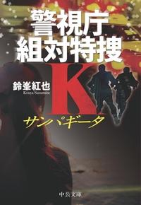 サンパギータ 警視庁組対特捜K