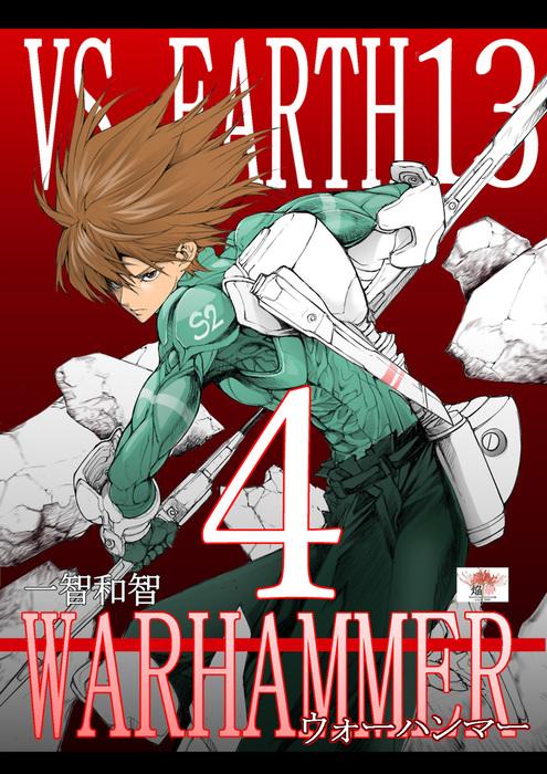 ウォーハンマー4-電子書籍-拡大画像