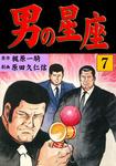 男の星座 7-電子書籍