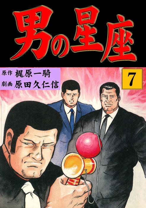 男の星座(7)-電子書籍-拡大画像