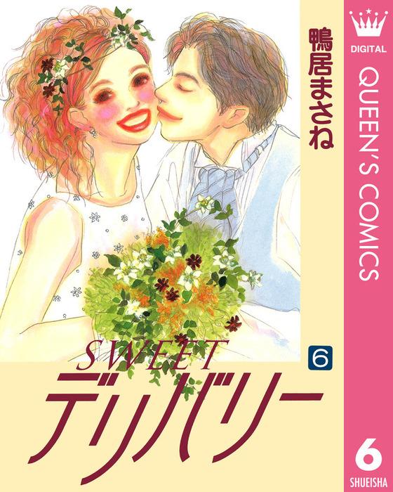 SWEETデリバリー 6-電子書籍-拡大画像