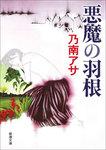 悪魔の羽根-電子書籍
