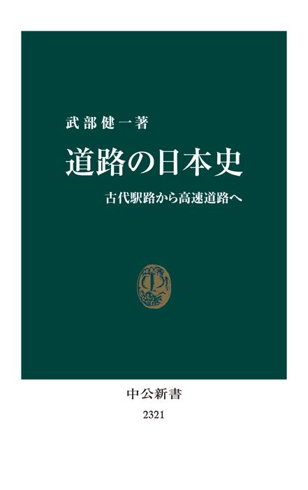 道路の日本史 古代駅路から高速道路へ-電子書籍-拡大画像