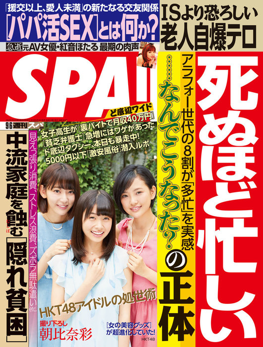 週刊SPA! 2016/9/6号拡大写真
