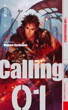 「calling(幻狼ファンタジアノベルス)」シリーズ