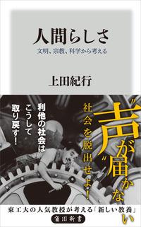 人間らしさ 文明、宗教、科学から考える-電子書籍