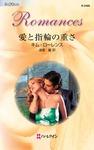 愛と指輪の重さ-電子書籍