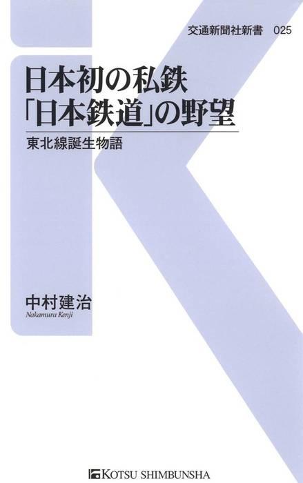 日本初の私鉄「日本鉄道」の野望-電子書籍-拡大画像