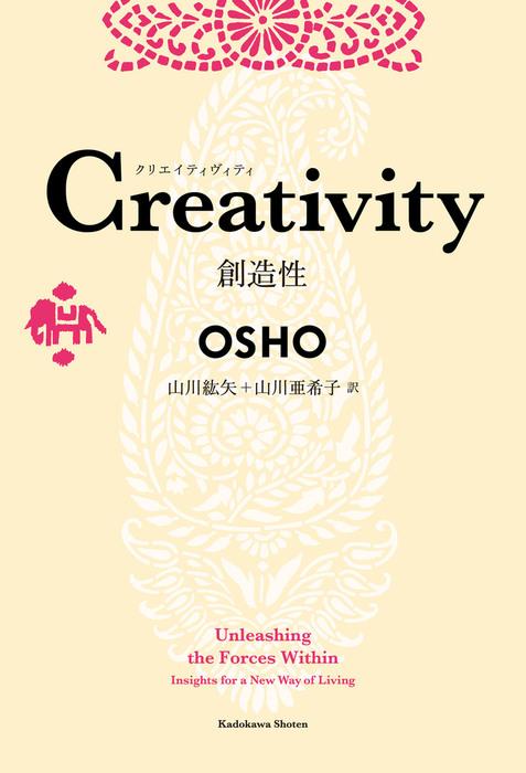 Creativity 創造性-電子書籍-拡大画像