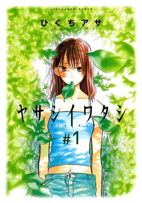 ヤサシイワタシ(1)-電子書籍-拡大画像