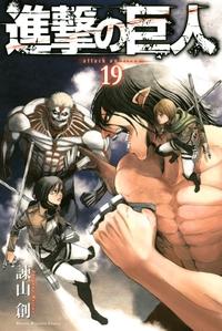 進撃の巨人(19)-電子書籍