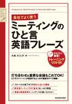 会社でよく使う ミーティングのひと言英語フレーズ-電子書籍