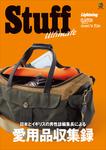 Stuff Ultimate-電子書籍