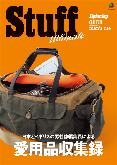 Stuff Ultimate-電子書籍
