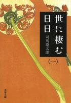 「世に棲む日日(文春文庫)」シリーズ