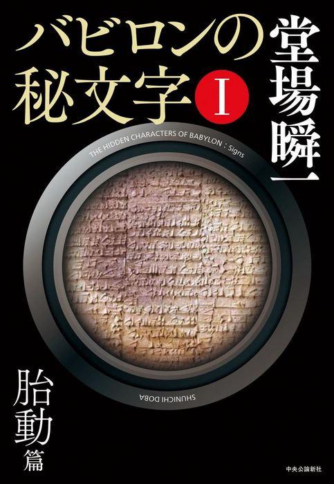 バビロンの秘文字I 胎動篇-電子書籍-拡大画像