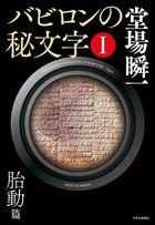 「バビロンの秘文字」シリーズ