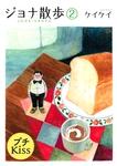 ジョナ散歩 プチキス(2)-電子書籍
