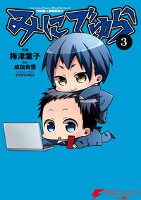 みにでゅら(3)-電子書籍