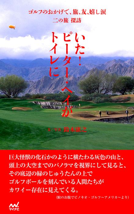 ゴルフのおかげで、旅、友、嬉し涙 二の旅 探訪 ~いた!ピーター・ヘイがトイレに~拡大写真