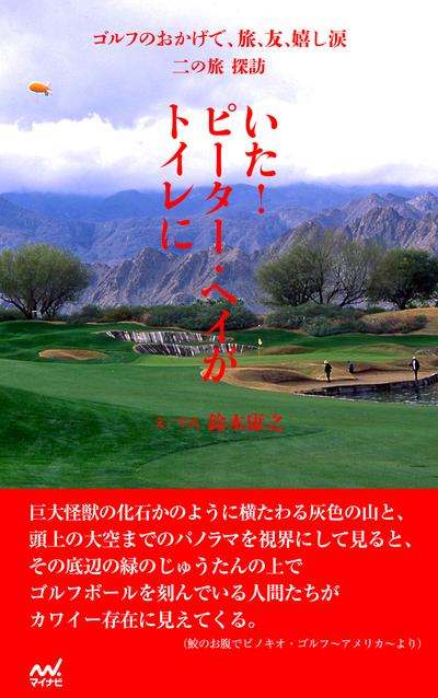 ゴルフのおかげで、旅、友、嬉し涙 二の旅 探訪 ~いた!ピーター・ヘイがトイレに~-電子書籍