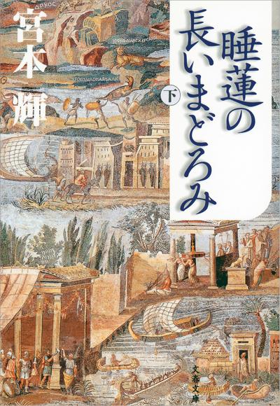 睡蓮の長いまどろみ(下)-電子書籍